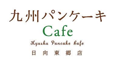 九州パンケーキ、カフェ、日向、東郷、めだかファミリーグループ
