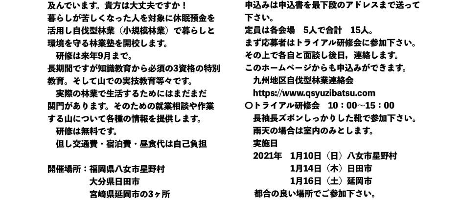 九州林業塾の公募が12月からスタートします!