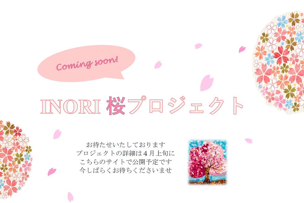 INORI桜プロジェクトサイト_April.png
