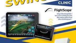 FREE CLINIC : Flight Analysis