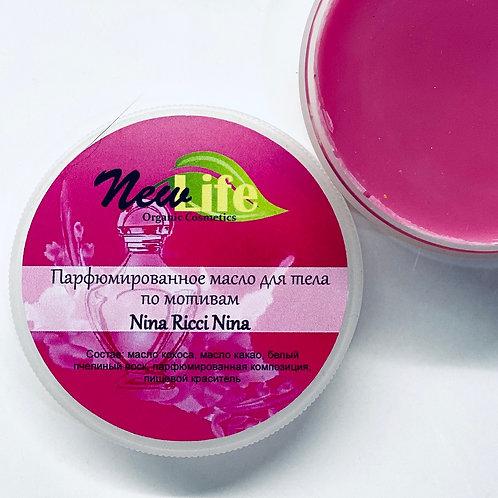 Парфюмированное масло по мотивам Nina Ricci Nina