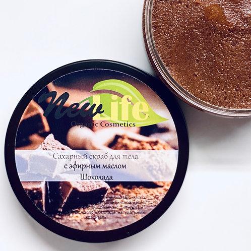 Сахарный скраб для тела с эфирным маслом Шоколада