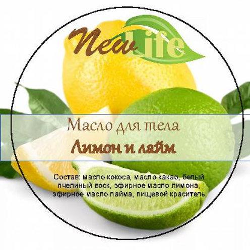 "Масло для тела ""Лимон и лайм"""