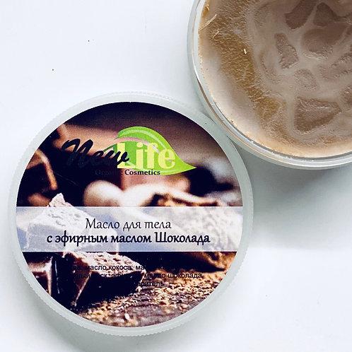 Масло для тела с эфирным маслом шоколада