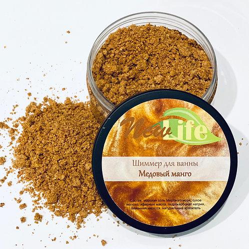 Шиммер для ванны «Медовый манго», 200 г