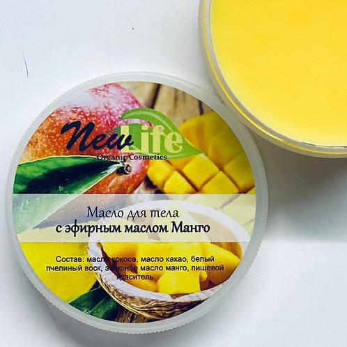 Масло для тела с эфирным маслом Манго
