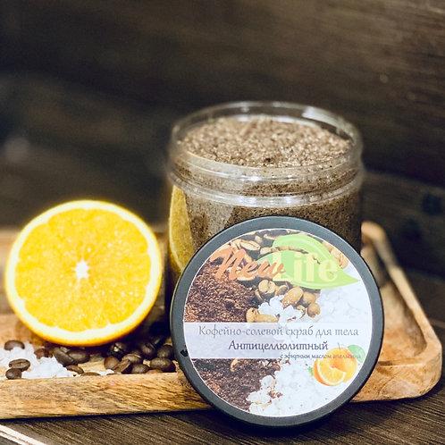 Кофейно-солевой скраб для Антицеллюлитный с эфирным маслом апельсина, 650 гр