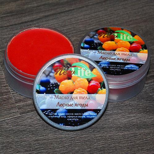 """Масло для тела """"Лесные ягоды"""""""