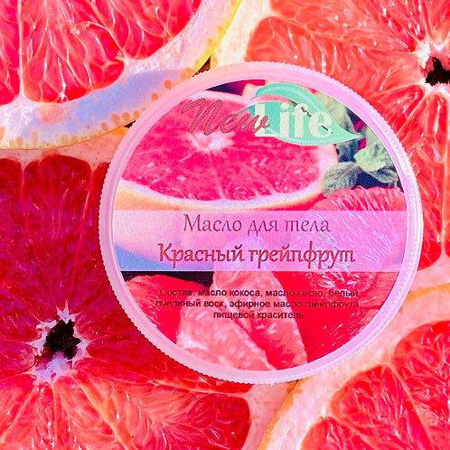 """Масло для тела """"Красный грейпфрут"""""""