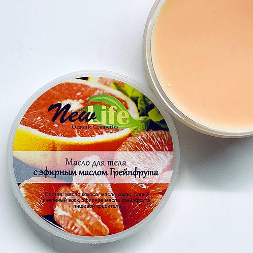 Масло для тела с эфирным маслом Грейпфрута