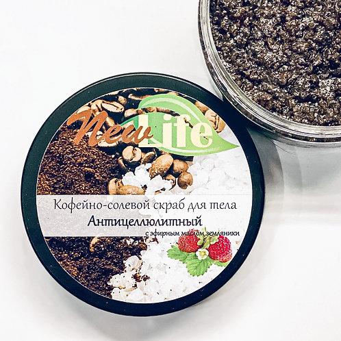 Кофейно-солевой скраб Антицеллюлитный с эфирным маслом земляники, 250 гр