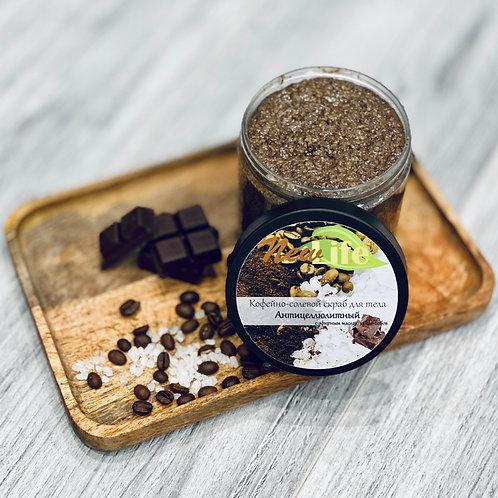 Кофейно-солевой скраб Антицеллюлитный с эфирным маслом какао-бобов, 250 гр