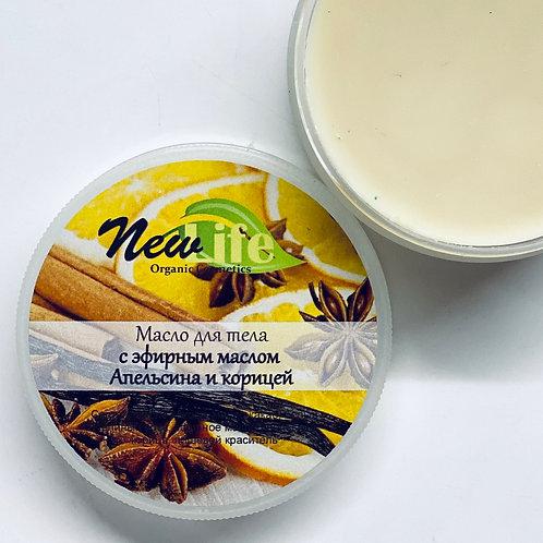 Масло для тела с эфирным маслом Апельсина и корицей