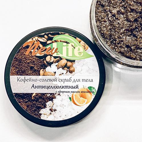 Кофейно-солевой скраб Антицеллюлитный с эфирным маслом апельсина, 250 гр