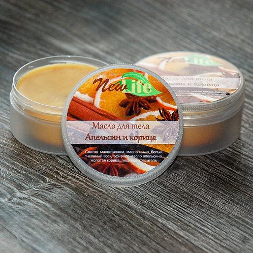 """Масло для тела """"Апельсин и корица"""""""