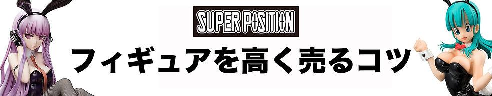 フィギュア高価買取のコツ.jpg