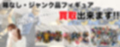 フィギュア 買取.jpg