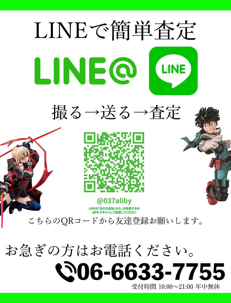 スーポジ LINE査定.jpg