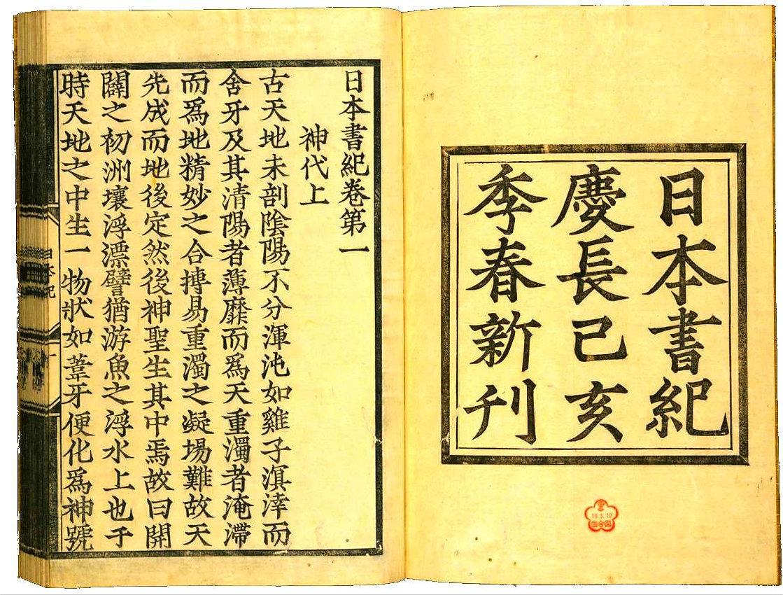 nihon shoki-manuscrit-1599-bibliotheque