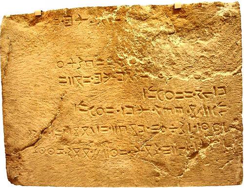 mausolee-atban-inscription libyque-vers