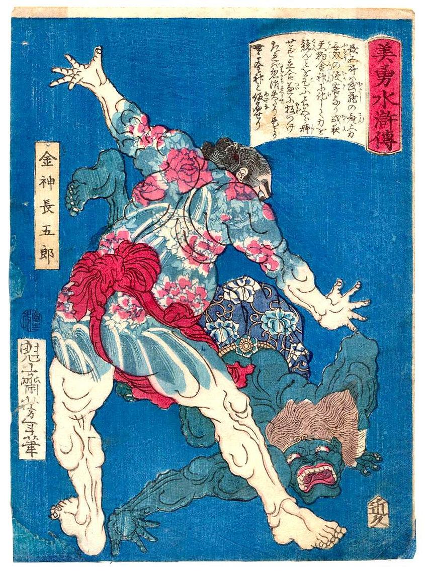 konjin chogoro-estampe-tatouage-tsukioka