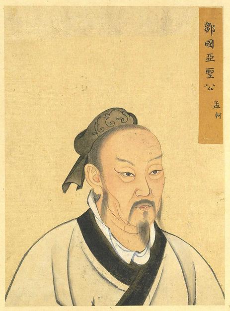 mencius-portrait-anonyme-dynastie yuan-national palace museum-taipei.jpg