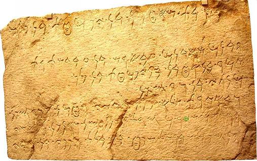 mausolee-atban-inscription punique-vers