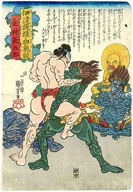 konjin-chogoro-kuniyochi utagawa-suikode