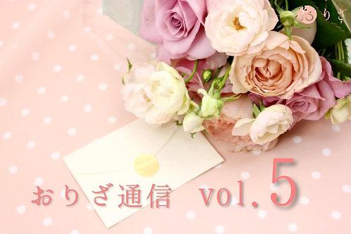 おりざ通信 vol.5(2021.3)