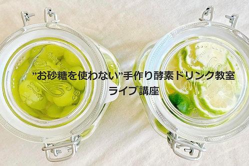 """3/21 10:00~ """"お砂糖を使わない""""手作り酵素ドリンク教室"""
