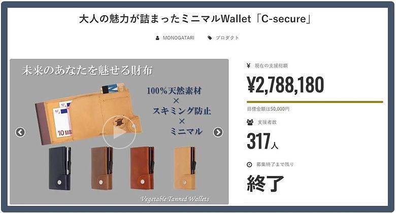 ホームページ画像(C-secure).jpg