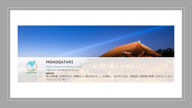 MONOGATARI企業TOP画面.png