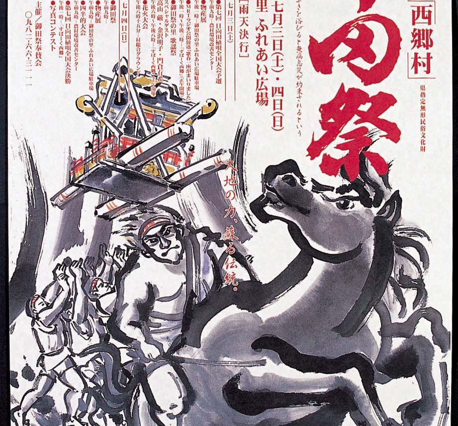 1999恩田祭.jpg