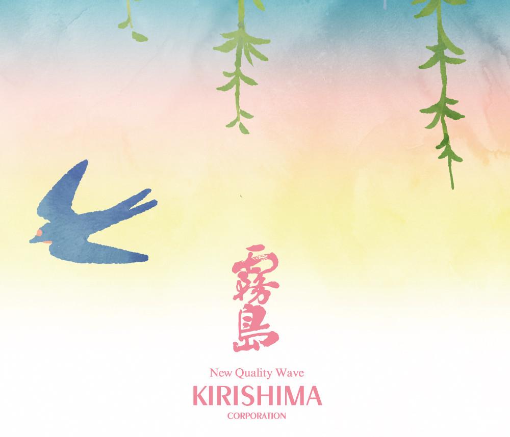 Nishitachi Flag Spring