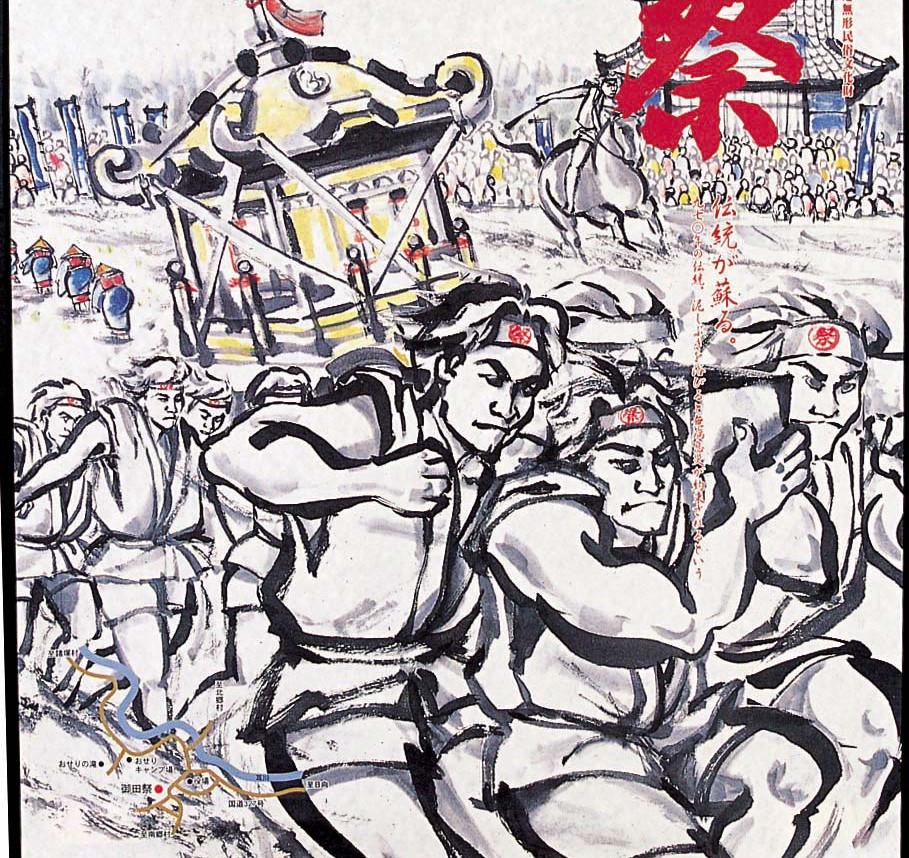 1998恩田祭.jpg