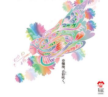 15th Miyazaki International Music Festival