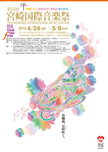 15th Miyazaki International Music Festival