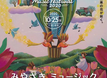 みやざきミュージックフェスティバル2020