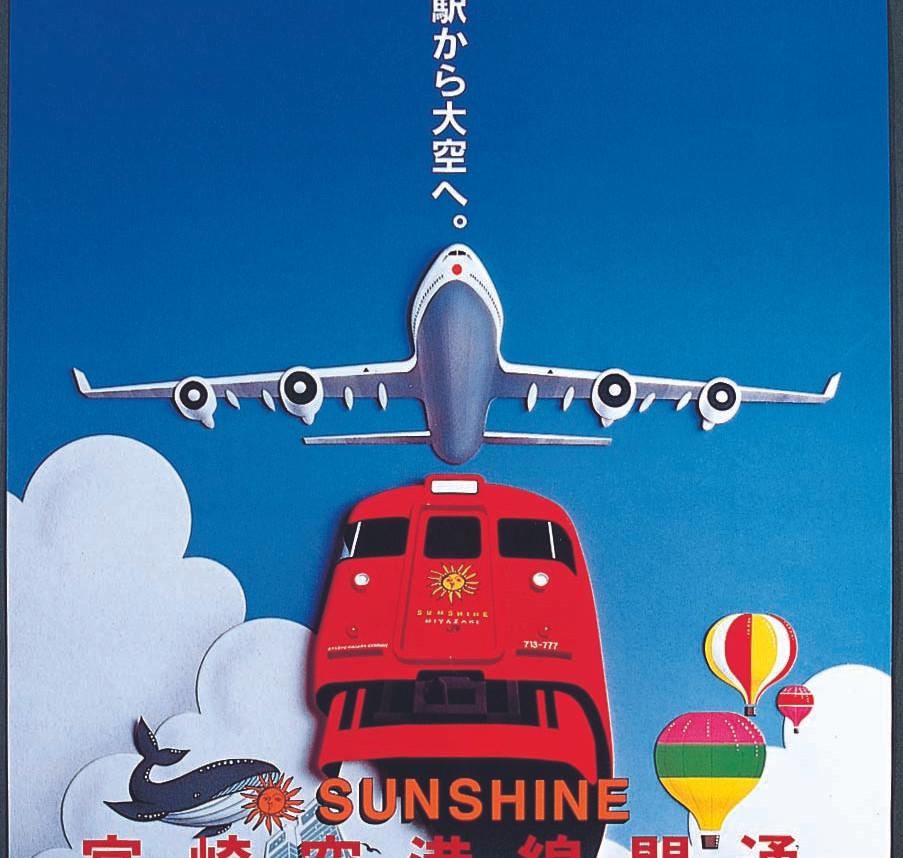 宮崎空港線開通ポスター