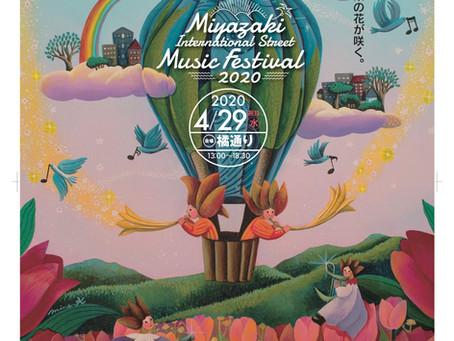 みやざき国際ストリート音楽祭2020
