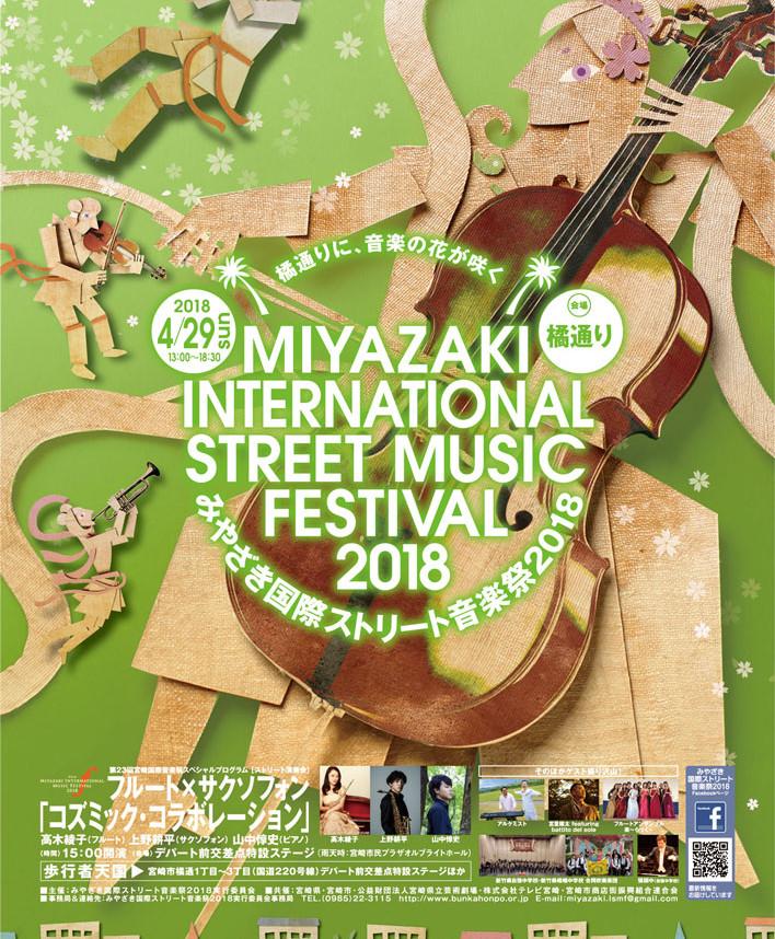 Miyazaki International Street Music Festival 2018
