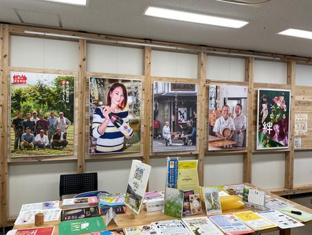 赤江のポスターを掲示していただきました。