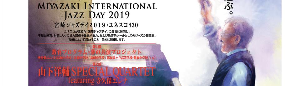 MIYAZAKI INTERNATIONAL JAZZ DAY