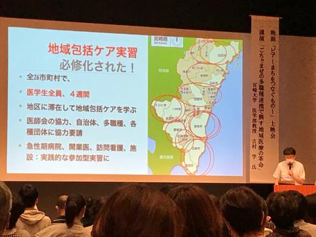 映画『ピア』上映と吉村先生講演