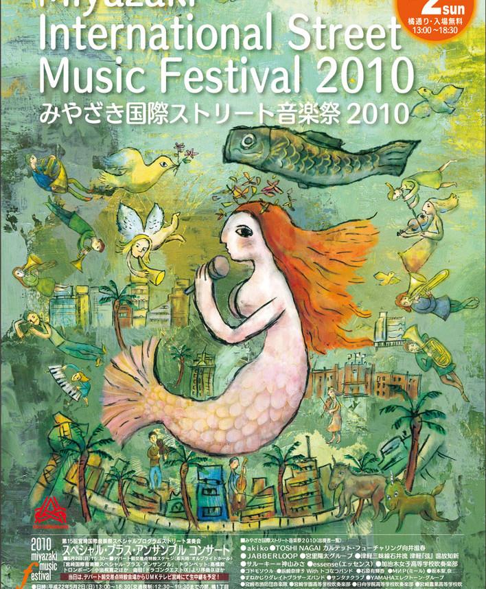 Miyazaki International Street Music Festival 2010