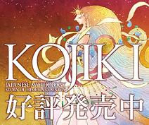 KOJIKI_banner.png