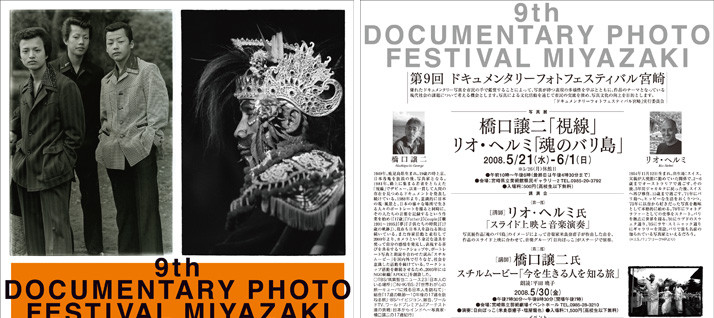 ドキュメンタリーフォトフェスティバル宮崎