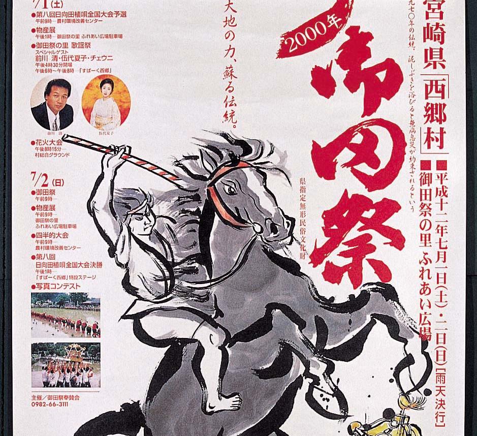 2000恩田祭.jpg