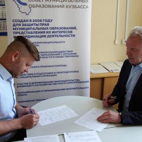 Соглашение о сотрудничестве с Советом муниципальных образований Кузбасса
