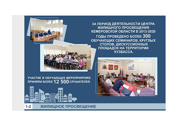 Презентация 2021_page-0005.jpg